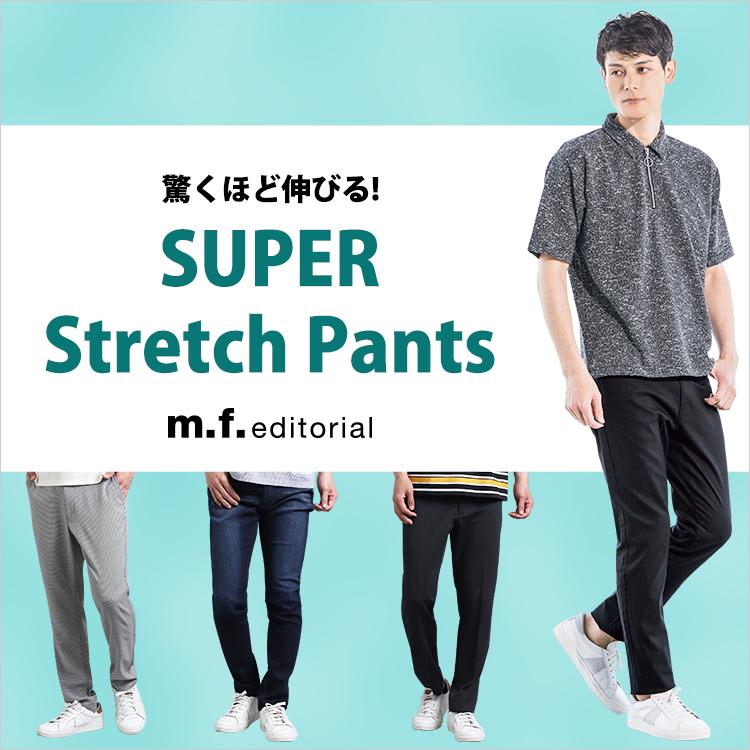 m.f.editorial(エム・エフ・エディトリアル) 驚くほど伸びる!SUPER Stretch Pants