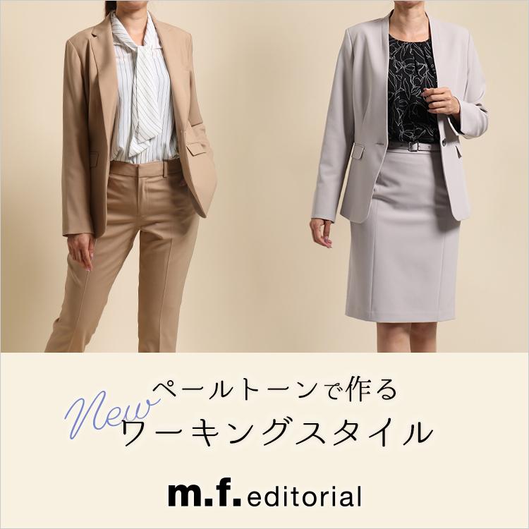 m.f.editorial(エム・エフ・エディトリアル) New Setup~ペールトーンで作るNEWワーキングスタイル~