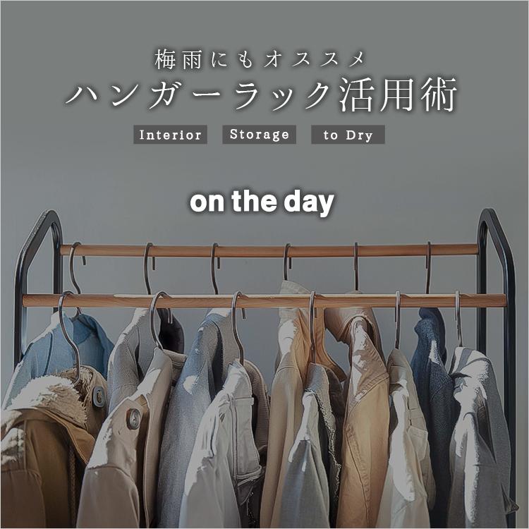 on the day(オン・ザ・ディ) 梅雨にもオススメ ハンガーラック活用術