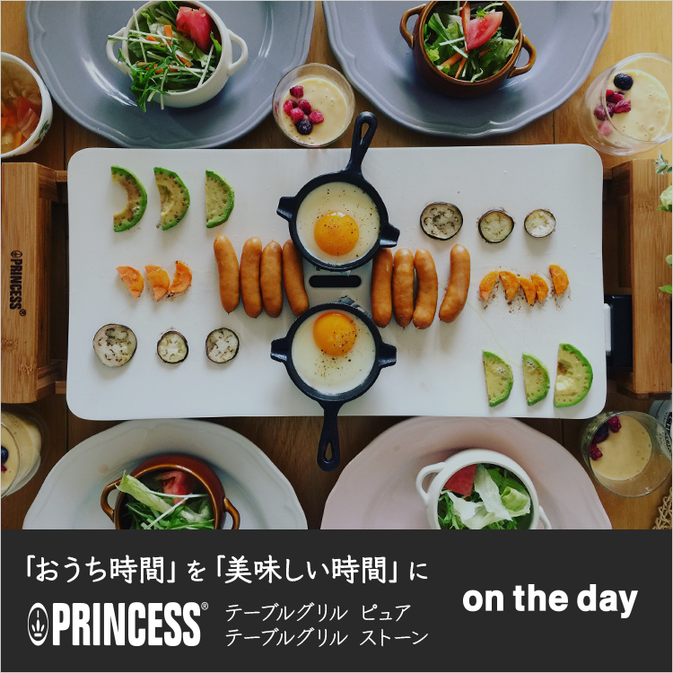on the day(オン・ザ・ディ)おうち時間のパーティに【PRINCESS/プリンセス】テーブルグリル