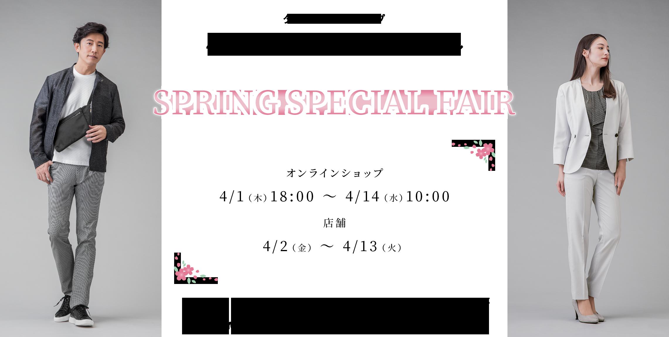 タカキュー公式オンラインショップ4月の会員ご優待セール