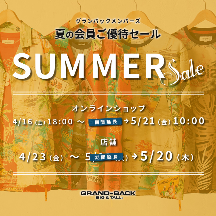グランバック公式オンラインショップ夏の会員ご優待セール