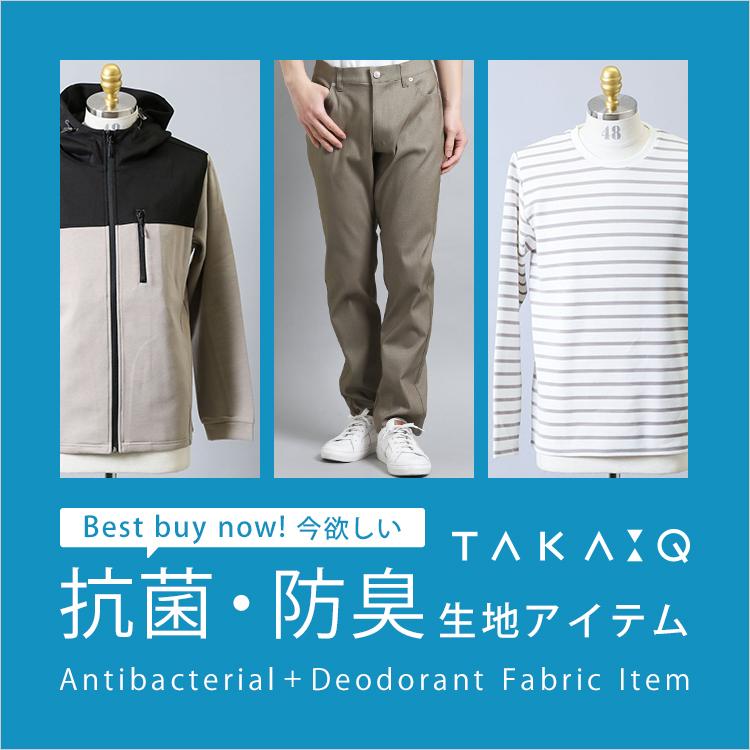 TAKA-Q(タカキュー) Best buy now!          今欲しい、【抗菌・防臭】生地アイテム