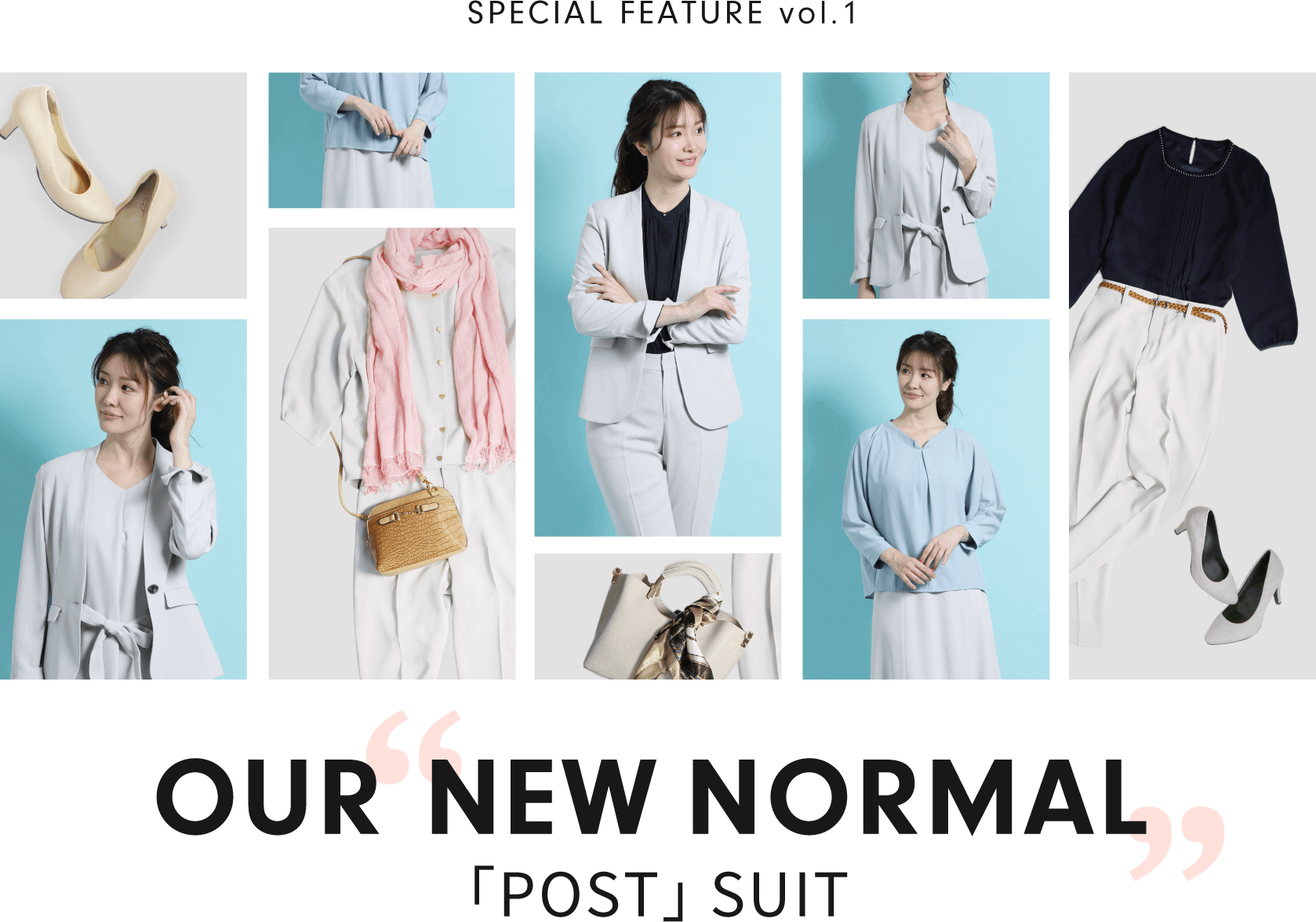 私たちのNEW NORMAL(m.f.editorial Ladies'カセット服特集 Part1))