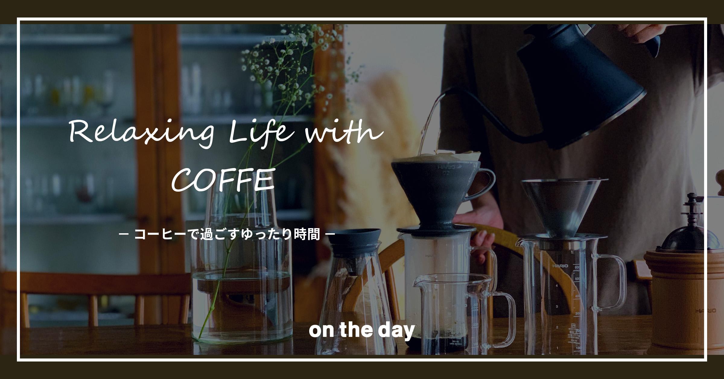 コーヒーで過ごす「ゆったり時間」