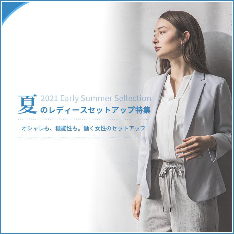 Summer Setup Suit