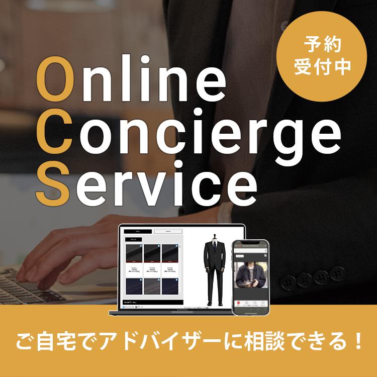 オンライン コンシェルジュ サービス