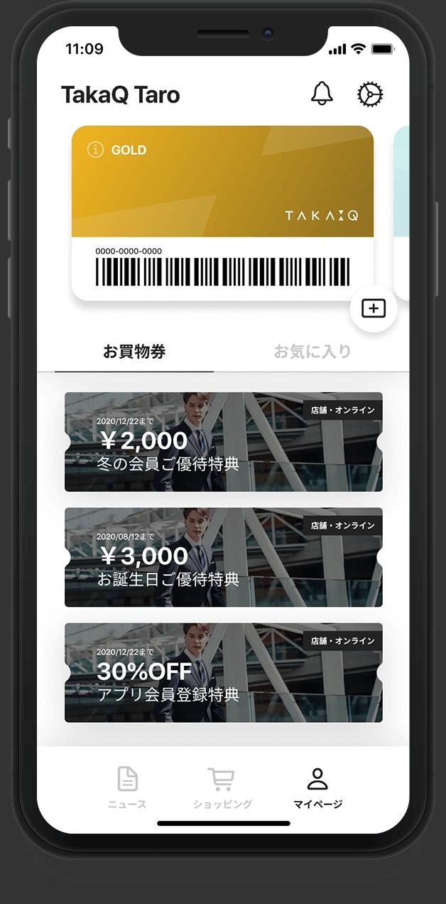 お得な電子買物券を配信