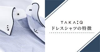 TAKA-Q ドレスシャツの特徴