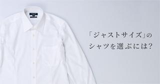 「ジャストサイズ」のシャツを選ぶには?
