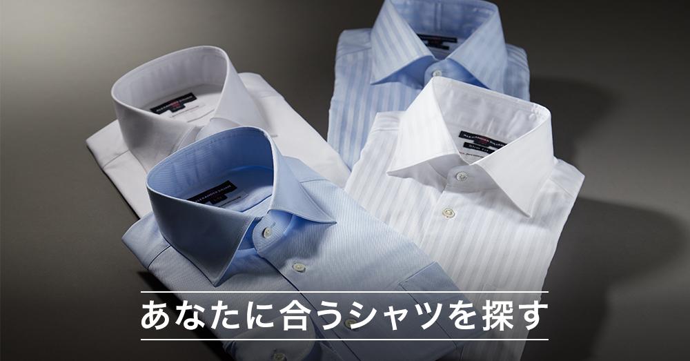 あなたに合うシャツを探す