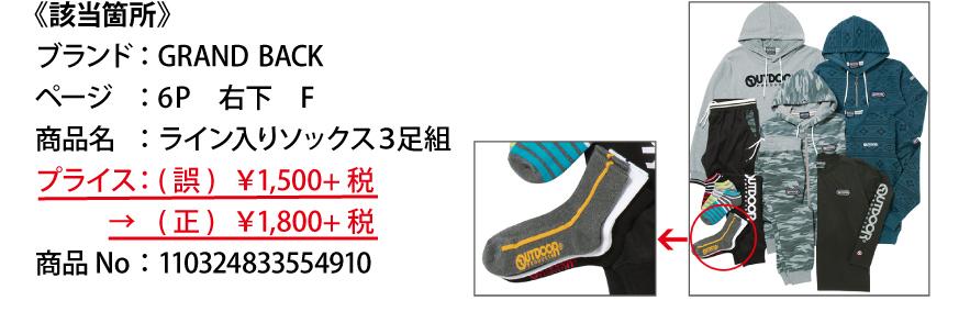 カタログ訂正(2)プライス間違い<